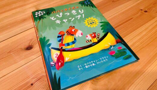 聞かせ屋。けいたろうさんの新刊翻訳絵本を読んでみた!